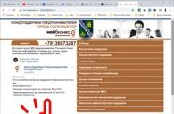 Веб-сайт для фонда развития