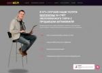 Роботизированный сайт для Автохелп