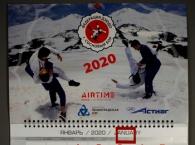 Календарь для дзюдоистов
