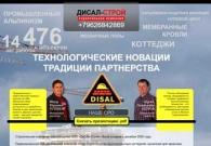 Реклама для строителей