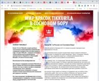 Сайт для магазина красок