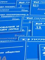 Недорогие таблички для Концерна Титан-2