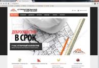 Веб-сайт для строительной компании