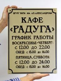 Табличка для Сосновоборского кафе