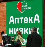 Акция по открытию сети аптек Ригла
