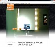 Интернет-магазин для Мира зеркал