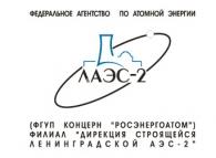 Фирменный стиль Ленинградской АЭС-2