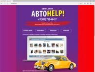 Веб-сайт для автосалона