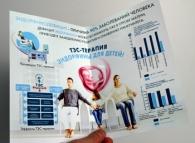 Буклеты про ТЭС