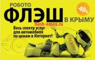 Рекламная кампания открытия