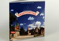 Буклет для Андерсенграда