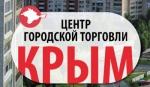 Крым - распродажа метров.