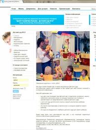 Веб-сайт для детского сада