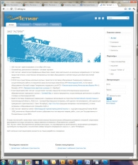 WEB-сайт для Астиаг