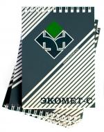 Блокнот для Экомет-С