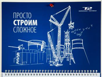 Календари для титана