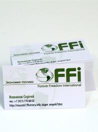 Дизайн и печать визиток для FFI