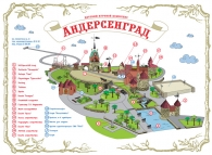 Сделали схему Андерсенграда