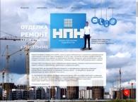Web-сайт для строительной компании
