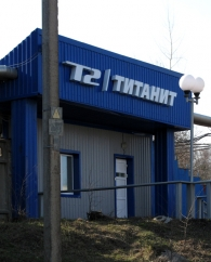 Вывеска для Титанита
