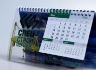 Классный календарь Спецстроймонтажу