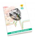 Презентация фотоальбома медицинской клиники
