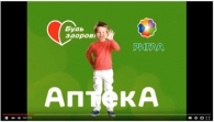 Рекламный ролик для сети аптек Ригла и Будь здоров