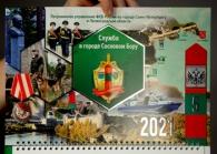 Календари для пограничников