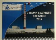 Календари для ЛАЭС