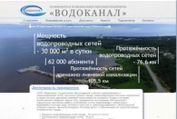Веб-сайт для Водоканала