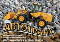 Реклама Автотранс