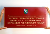 Вывеска для школы в городе Сосновый Бор