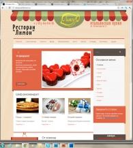 "Сделали веб-сайт для ресторана ""Лимон"""