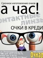 """Дизайн листовок салона """"Очкарик"""""""
