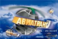 """Дизайн календаря трио для """"Авиатранс"""""""