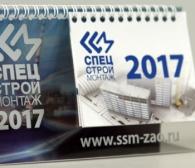 Календарь для Спецстроймонтажа