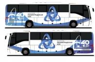 Оформление автобусов ЛАЭС