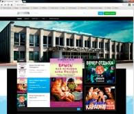 Сайт для Дворца Культуры