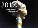 Позитивный календарь BGG на 2012